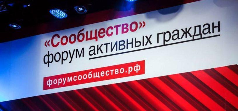Форум «Сообщество»