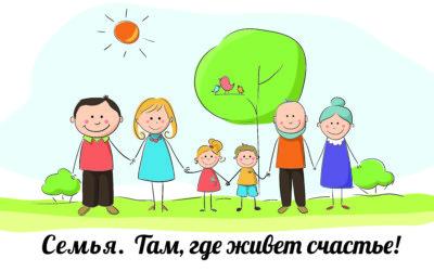 Примите самые тёплые и сердечные поздравления со светлым праздником — Днём семьи!