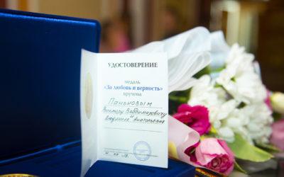 Торжественное чествование супружеских пар города