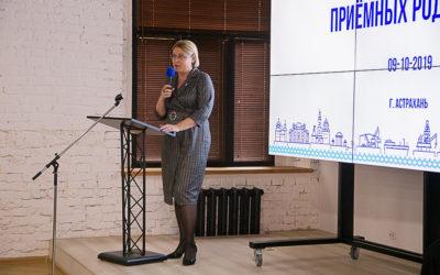 Форум приёмных семей Астраханской области