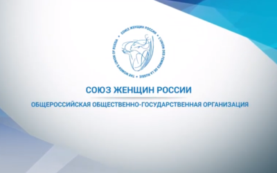 Союз женщин России. Цели, программы.