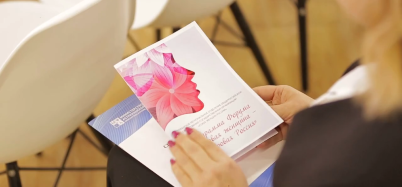 Итоговый ролик форума «Здоровая женщина – здоровая Россия»
