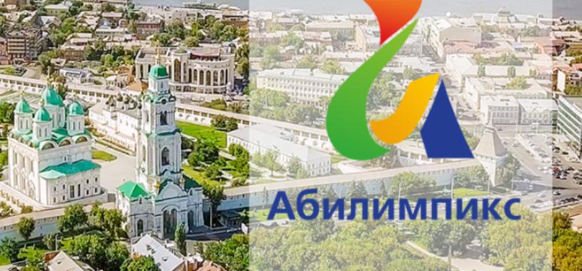 «АБИЛИМПИКС» ПРИГЛАШАЕТ ПАРТНЕРОВ