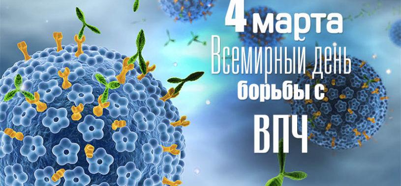 Всемирный день борьбы с ВПЧ