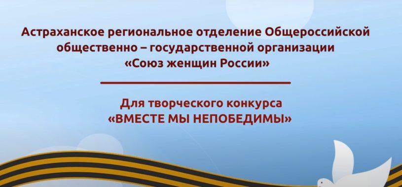 """Астраханская область """"Вместе мы непобедимы»"""