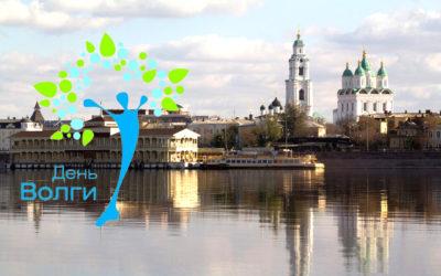 Экологический праздник – День Волги
