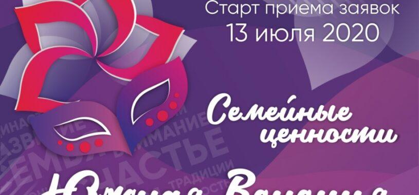 В Астрахани прошел первый карнавал молодых семей «Южная Венеция»
