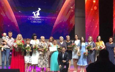 В Астрахани вручили первые в России премии в поддержку родителей особенных детей.