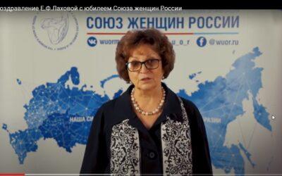 Поздравление Е.Ф. Лаховой с юбилеем Союза женщин России