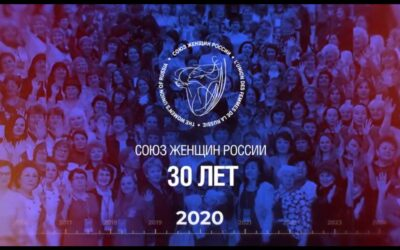 Видеофильм «30 лет Союзу женщин России»