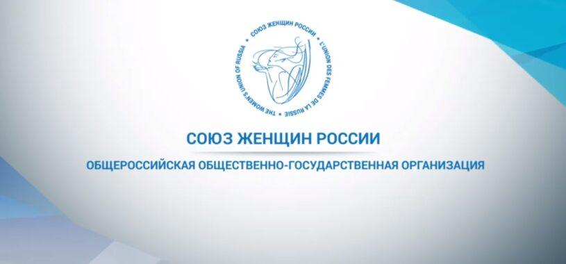 Видеопрезентация «О деятельности Союза женщин России»