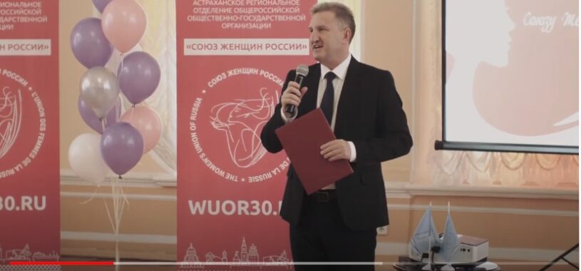 Видеоролик «Союз женщин России отметил 30 — летний юбилей!»