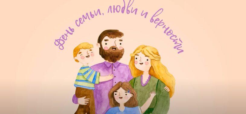 Видео «День семьи, любви и верности»